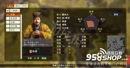 《三国志14》阴夔属性介绍 武将阴夔资料科普