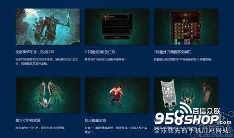 《暗黑破坏神III》限时优惠26日结束 新赛季3天双倍经验