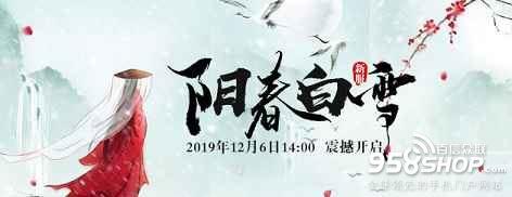 12月6日《醉红楼》新服(阳春白雪)的十大福利!!不容错过!