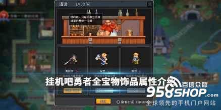 《挂机吧勇者》全宝物饰品属性介绍 游戏宝物有什么用