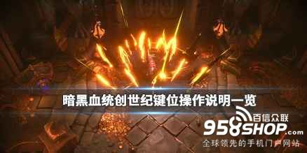 《暗黑血统创世纪》游戏键位操作说明一览 游戏怎么操作?
