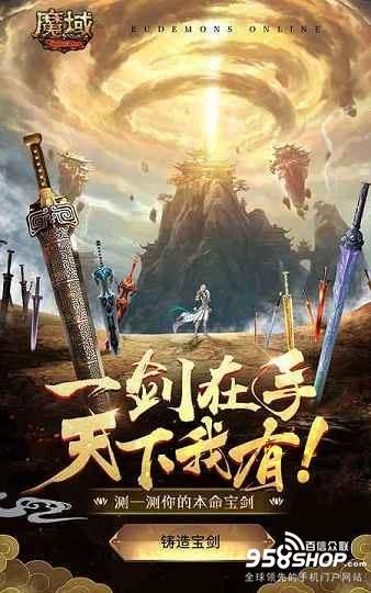 哪一把是你的本命剑? 《魔域》御剑师为你精选天命之剑!