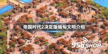 《帝国时代2决定版》缅甸文明介绍 缅甸厉害吗