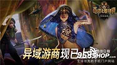《巫师之昆特牌》新扩展:异域游商现已上线