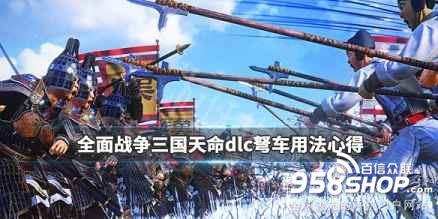 《全面战争三国》受命于天弩车怎么用?天命dlc弩车用法心得