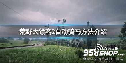 《荒野大镖客2》自动骑马怎么操作 自动骑马方法介绍