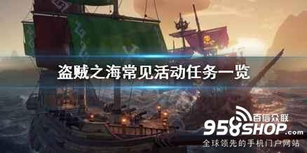 《盗贼之海》有哪些活动 常见活动任务一览