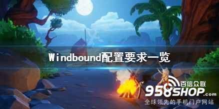 《Windbound》配置要求是什么?配置要求一览