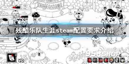 《残酷乐队生涯》配置要求高吗 steam配置要求介绍