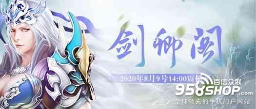 """《剑圣》新服""""剑卿阁""""8月9日震撼开启!"""