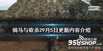《骑马与砍杀2》9月5日更新了什么 9月5日更新内容介绍