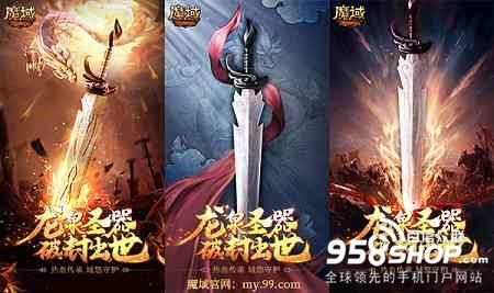 圣器现世 一剑封魔 千年非遗龙泉剑化身魔域圣器
