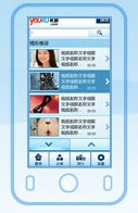 手机优酷(YouKu) v1.01 For Java触摸通用版