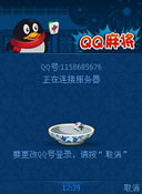QQ麻将 For S60V3