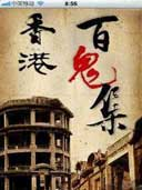 百鬼集(Hong Kong Ghost Story) v1.0