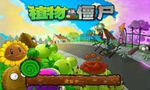 植物大战僵尸(Plants vs. Zombies) v1.2.0