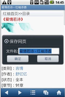 UCWEB浏览器 7.9 For Android