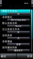 音乐旋风(ALON.MP3.Dictaphone) v2.99.3 For S60V5