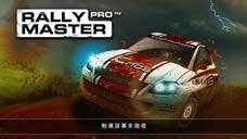 3D拉力赛车大师(Fishlabs Rally Master Pro) For S60V5