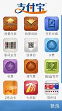 支付宝(Alipay) v2.5.0804 For Symbian^3