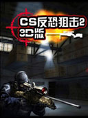 CS反恐狙击2(3D版) For S60V5