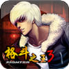 格斗之王3 King Fighter III v1.0