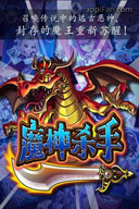 魔神杀手 Demon Busters v1.0.1