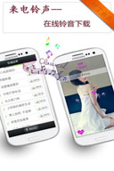 柳丁来电 v5.33 For Android