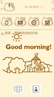 早上好good morning