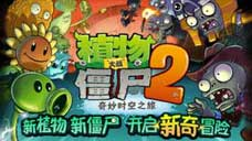 植物大战僵尸 2  Plants vs. Zombies 2 v1.0.3