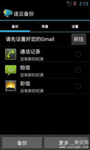 连云备份 Backup to Gmail v2.8.3