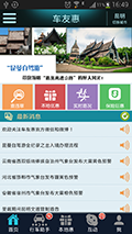 车友惠 v4.1.4 for HTC Desire 820s(D820ts/移动4G)